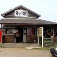 12 外川駅